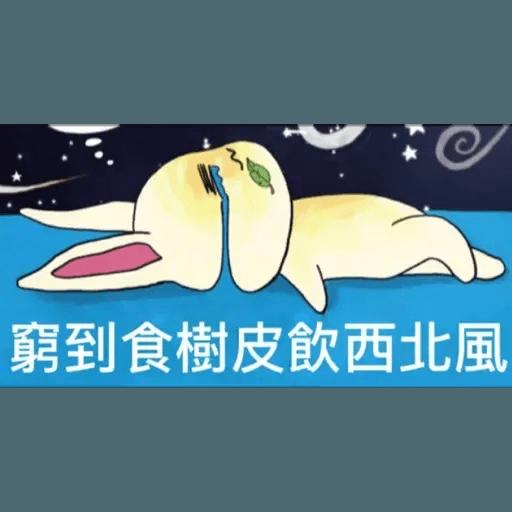 新西遊記 - Sticker 6