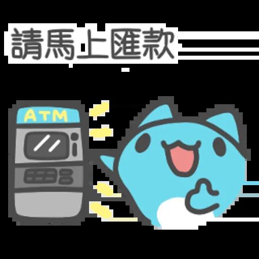 貓貓蟲咖波-開心隨你(下) - Sticker 8