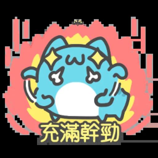 貓貓蟲咖波-開心隨你(下) - Sticker 5
