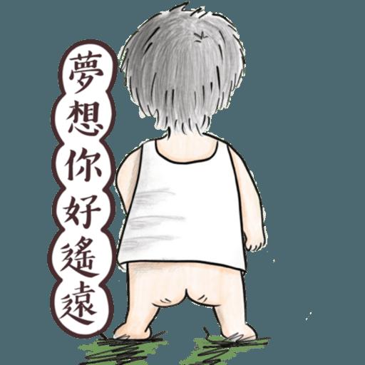 白叔叔與阿胖 - Sticker 4