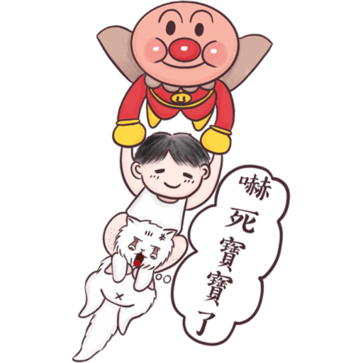 白叔叔與阿胖 - Sticker 2