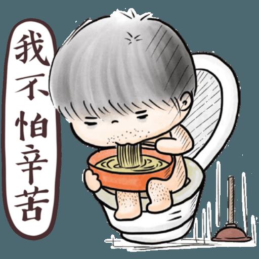 白叔叔與阿胖 - Sticker 6