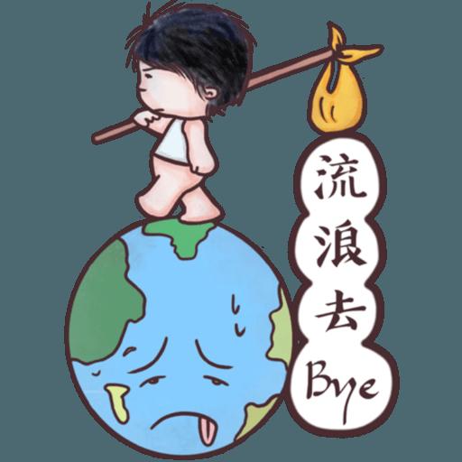 白叔叔與阿胖 - Sticker 3