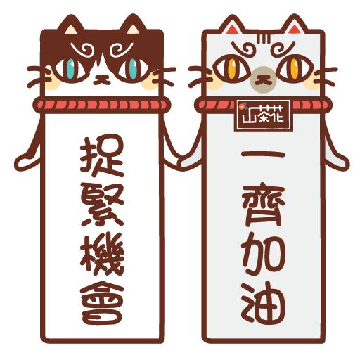 千花貓 - 2020 新年集氣系列 - Sticker 7