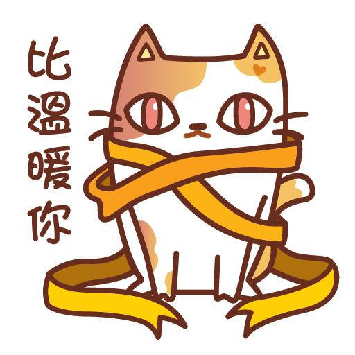 千花貓 - 2020 新年集氣系列 - Sticker 8