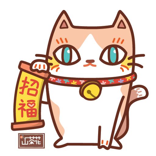 千花貓 - 2020 新年集氣系列 - Sticker 1