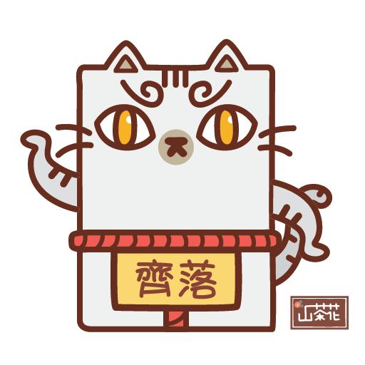 千花貓 - 2020 新年集氣系列 - Sticker 6