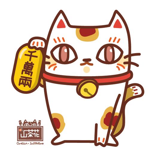 千花貓 - 2020 新年集氣系列 - Sticker 2