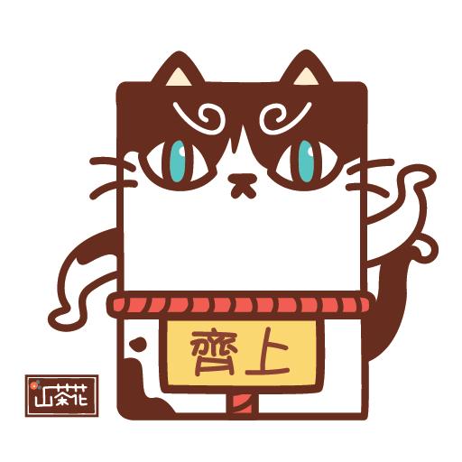 千花貓 - 2020 新年集氣系列 - Sticker 5