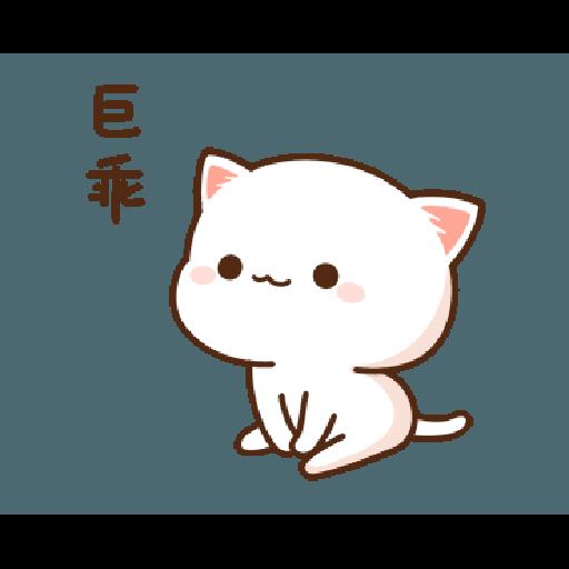桃子猫1 - Sticker 9