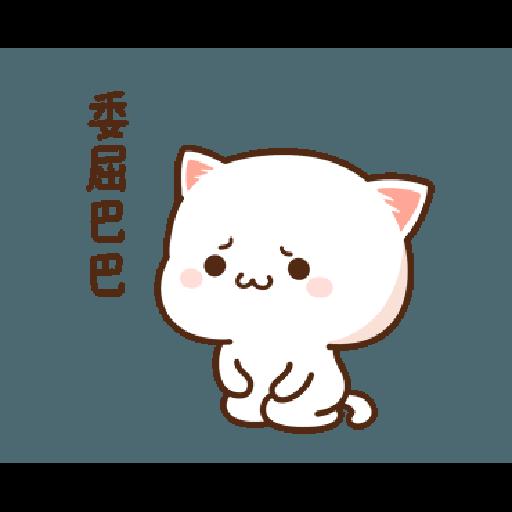 桃子猫1 - Sticker 18