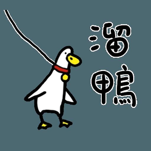 鴨 - Sticker 6