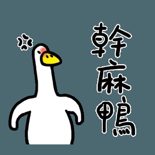 鴨 - Sticker 2