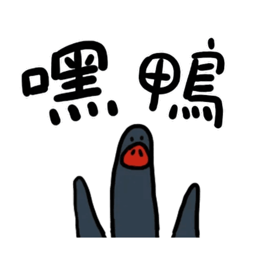 鴨 - Sticker 3
