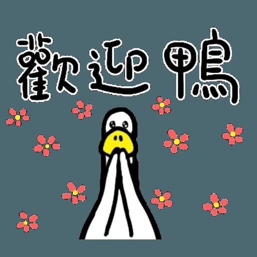 鴨 - Sticker 21