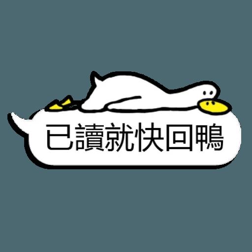 鴨 - Sticker 8