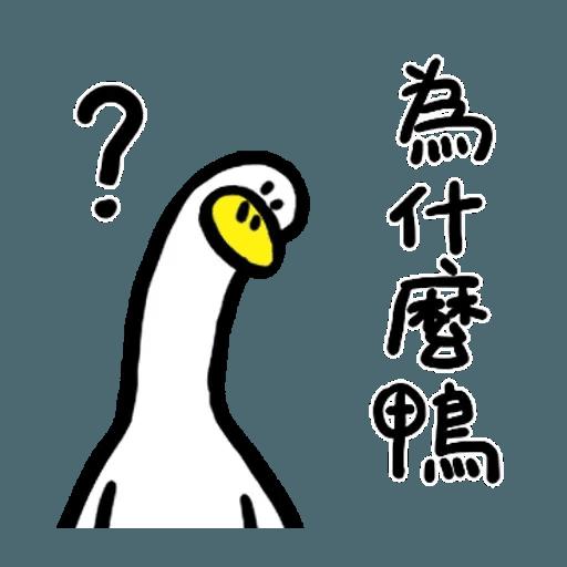 鴨 - Sticker 15
