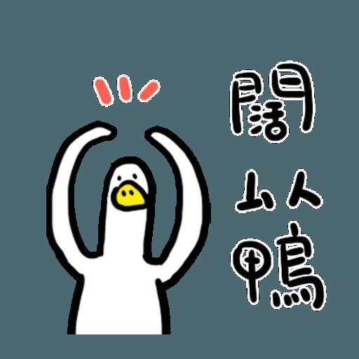 鴨 - Sticker 19
