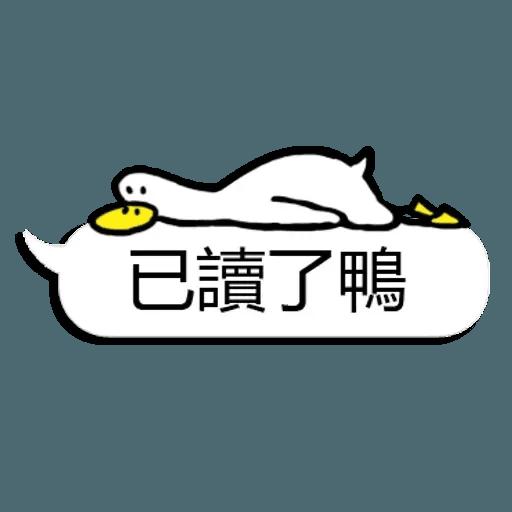鴨 - Sticker 7