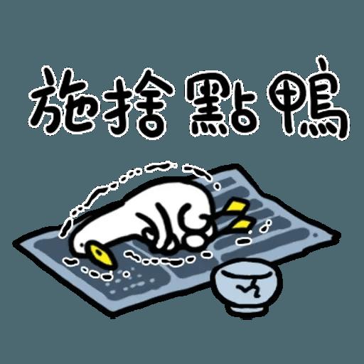 鴨 - Sticker 16