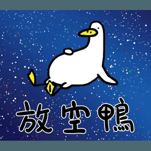 鴨 - Sticker 1