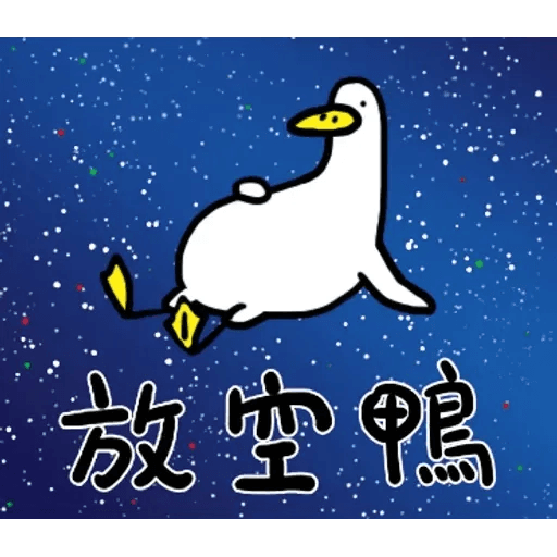 鴨 - Tray Sticker