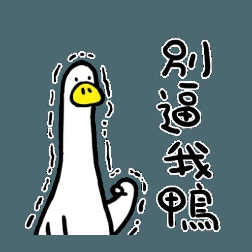 鴨 - Sticker 10