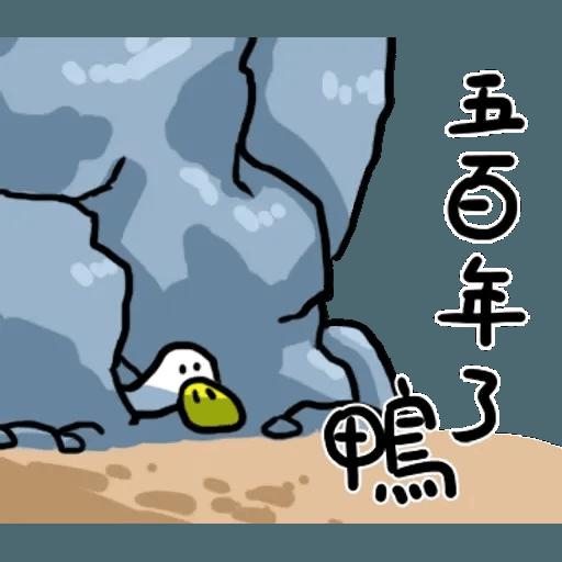 鴨 - Sticker 11