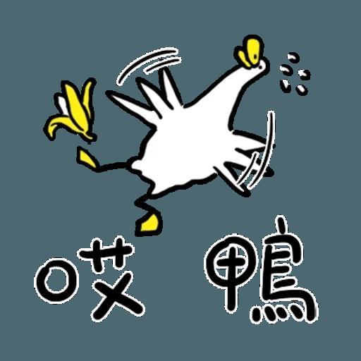 鴨 - Sticker 13