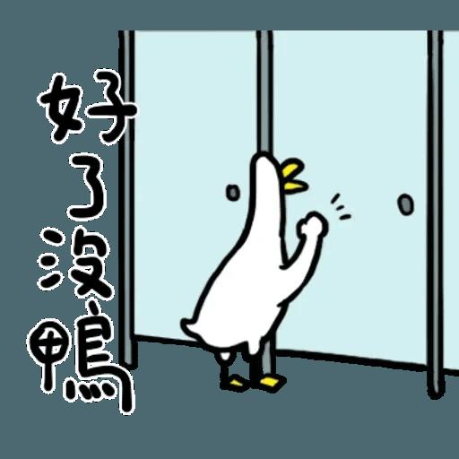 鴨 - Sticker 9