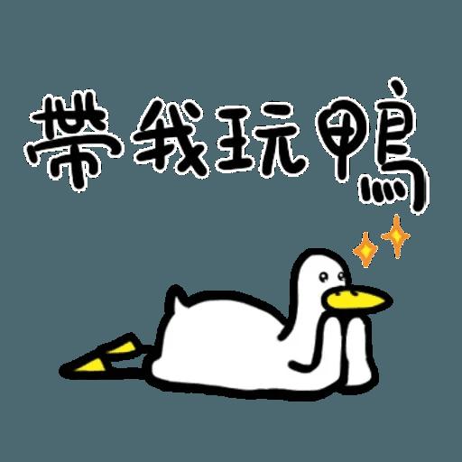 鴨 - Sticker 4