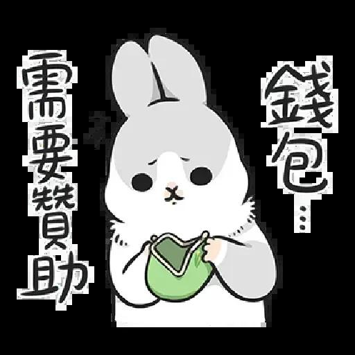 兔2 - Sticker 14