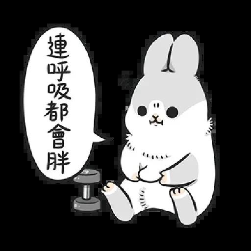 兔2 - Sticker 10
