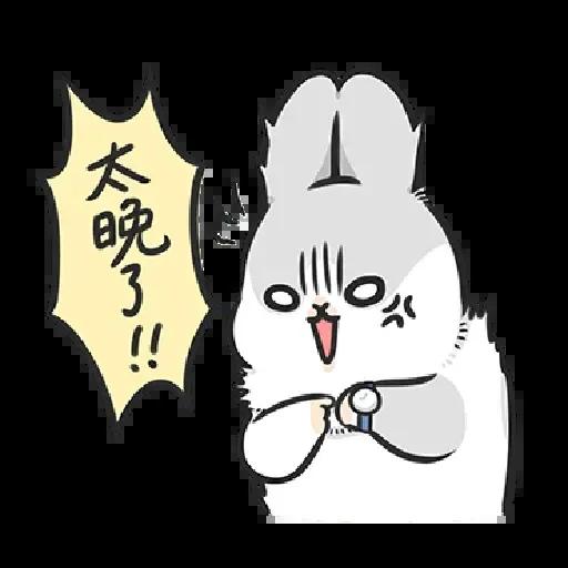 兔2 - Sticker 9