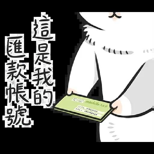 兔2 - Sticker 15