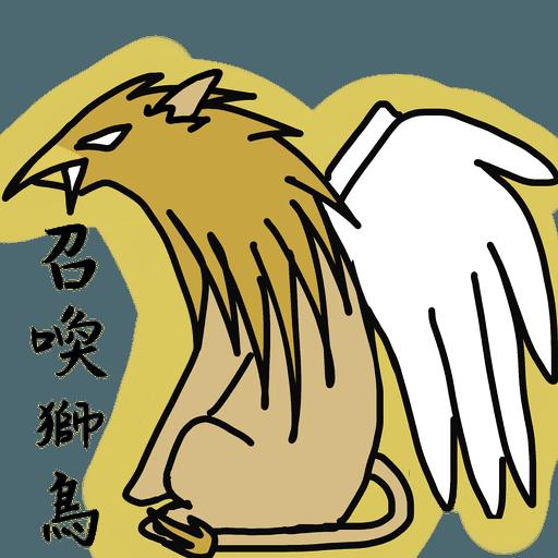 五大神獸反送中 - Sticker 3