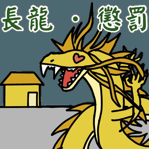五大神獸反送中 - Sticker 19