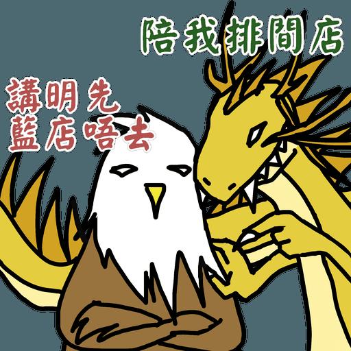 五大神獸反送中 - Sticker 26