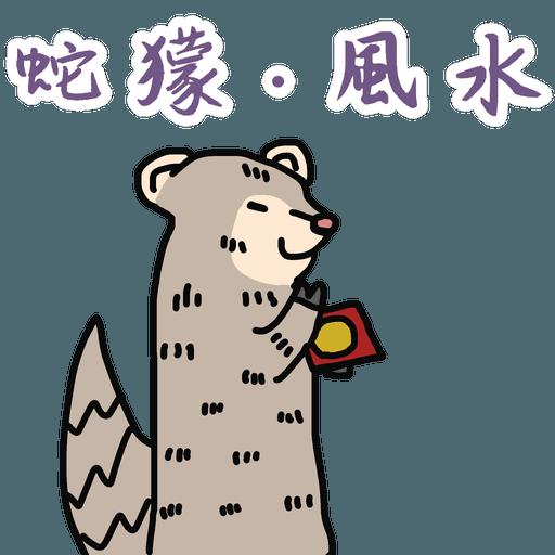 五大神獸反送中 - Sticker 21