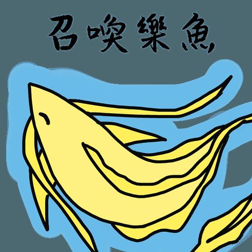 五大神獸反送中 - Sticker 4