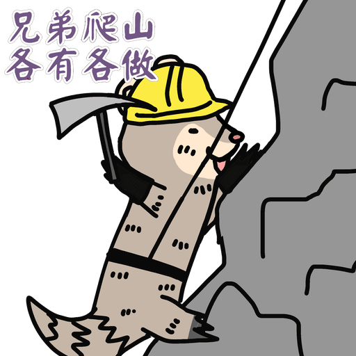 五大神獸反送中 - Sticker 16