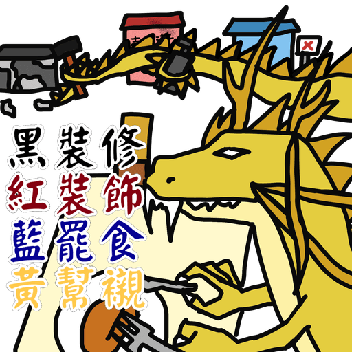 五大神獸反送中 - Sticker 14