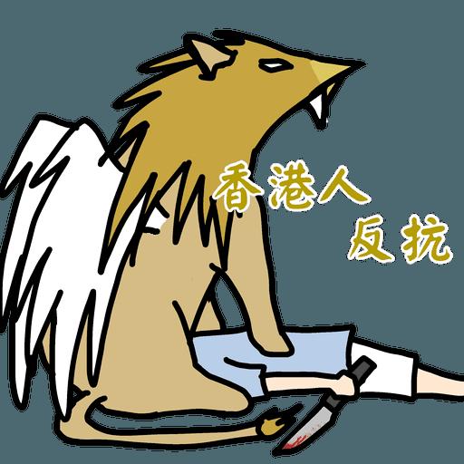 五大神獸反送中 - Sticker 13
