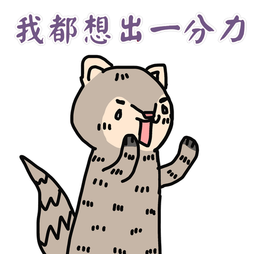 五大神獸反送中 - Sticker 29