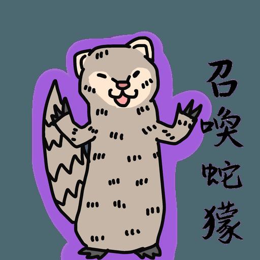 五大神獸反送中 - Sticker 6