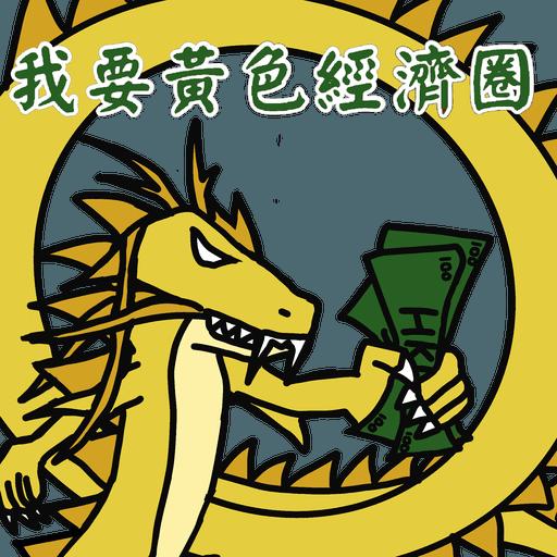 五大神獸反送中 - Sticker 27