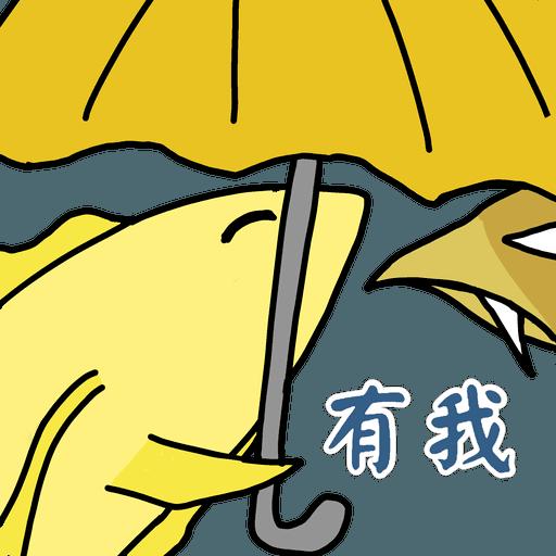 五大神獸反送中 - Sticker 28