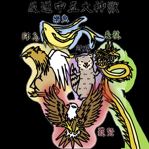 五大神獸反送中 - Sticker 1