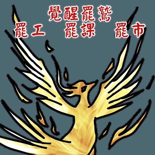 五大神獸反送中 - Sticker 22