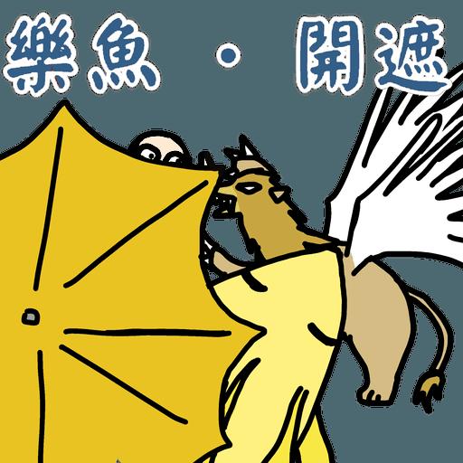 五大神獸反送中 - Sticker 20